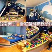 【台南親子住宿】吾宅溜滑梯親子民宿 | 房間溫馨舒適富童趣,房間內就有球池和溜滑梯,嗨玩超有趣!