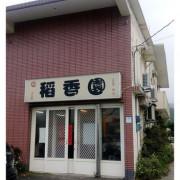【吃】蘇澳 稻香園 藏在鄉間的無菜單美味-2016.04