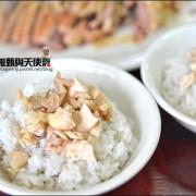《宜蘭民宿景點美食》蘇澳稻香園雞肉飯~無菜單台式料理