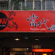 【台菜】宜蘭市區 當代鐵板燒 限量嫩煎櫻桃鴨必吃 天使紅蝦+生蠔超鮮甜