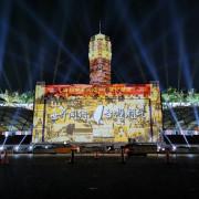 |台北。中正|108年國慶光雕展演-總統府化⾝為百年時光機!