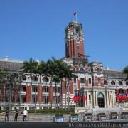 臺北市中正區/參觀總統府