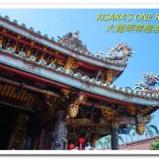 台北老街.認識我們的土地──大龍峒尋趣漫遊街區導覽