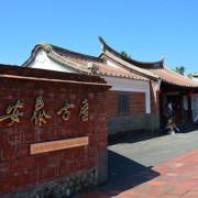 林安泰古厝~~在台北也能遊古厝,欣賞閩式建築之美