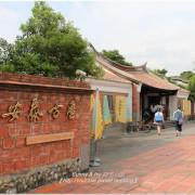 【台北中山遊記】林安泰古厝民俗文物館。穿梭時光,找尋古早味的童樂時光