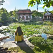 《台北中山》林安泰古厝 穿越時空的美麗閩式古典建築、復古婚紗外拍景點