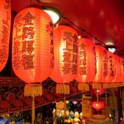 2017台北燈節「松山慈祐宮」--- 宮內精緻雕樑畫棟與傳統Vs 創意燈展之美!