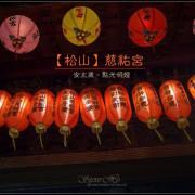 【松山】慈祐宮 - 教您如何安太歲、點光明燈