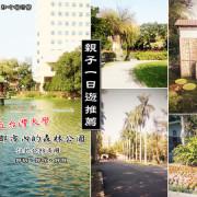 【親子一日遊推薦】國立台灣大學 享受龐大芬多精的洗禮 位於公館商圈 好玩、好吃、好買