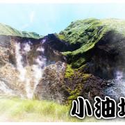 //台北景點//小油坑。陽明山。台灣特殊地質,女孩的陽明山初體驗,用眼欣賞美麗又特別的硫磺結晶,用耳感受來自地底下的獅吼之聲,一起見證這大自然的藝術吧!