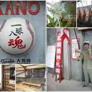 KANO電影場景再現展 in 台北內湖大魯閣