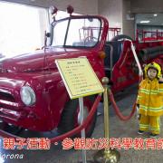 【親子活動】參觀防災科學教育館~以互動體驗方式了解防災知識,還能穿上小小消防員制服喔,超好玩的親子無料體驗活動