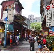 逛老街嚐小吃,悠閒漫步的輕旅行!!新北市-深坑老街(傳統小吃)(古蹟老街)(臭豆腐料理)(特色小吃)
