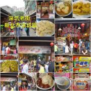 [新北深坑]深坑老街~漫遊老街感受老街風情,再來個令人大呼過癮的臭豆腐大餐吧