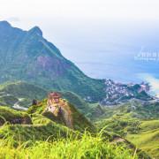 《台北瑞芳》茶壺山步道 俯瞰風景如畫的金瓜石!海天一線極美步道