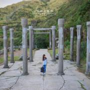 《台北瑞芳》黃金神社/金瓜石神社 滄桑的空靈感日式神社遺跡