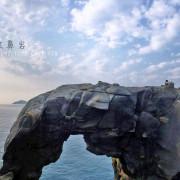 【新北|瑞芳】北海岸線 ▧ 深澳象鼻岩 ▧ 台灣秘境之一,你插旗了沒?