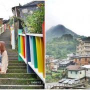 金瓜石祈堂老街 台灣版希臘小鎮 每個角落都是IG美拍 依偎山城裡最神秘的城鎮 - 安妮的天空