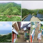 金瓜石小旅行。360度美景報時山步道。本山六坑的斜索坡道。漫步祈堂老街彩虹階梯。