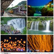 [遊記]【新北市平溪鄉】平溪鐵道一日遊。尋訪山城景點~2016平溪天燈節盛會~靜安吊橋、十分瀑布、十分老街、嶺腳瀑布~