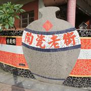 一入夜就全部打烊的鶯歌陶瓷老街@許新旺陶瓷紀念博物館@陶趣家DIY