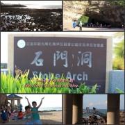 【新北石門旅遊】石門洞。吹海風、玩沙、玩水、撿貝殼親子輕鬆遊