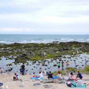 【新北-石門區】石門洞貝殼沙灘戲水玩沙&觀察潮間帶生物
