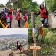 Jessica遊記-新北三峽鳶山步道,網美IG打卡熱點,居高臨下美景盡飽眼福