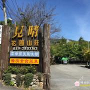 【清境】見晴花園渡假山莊(SGS認證民宿)~秋高氣爽、清境正美麗
