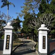 [桃園大溪 齋明寺]三級古蹟與現代清水模柱相應美