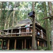 【新竹關西景點】馬武督探索森林/綠光小學~全家同遊/親子景點!