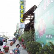 """【國內旅遊】新竹關西 ─ 假日到""""金勇DIY休閒農場""""採新鮮蕃茄與草莓!"""