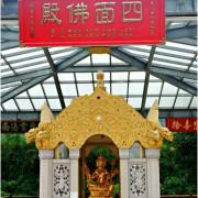 【新竹/關西】驚見四面佛在台灣♪♪潮音禪寺♪♪