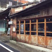 『景點』新竹關西「關西鎮」古色古香又靜謐的小鎮