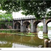 新竹關西東安古橋。牛欄河親水公園懷舊橋梁、電影我的少女時代取景地