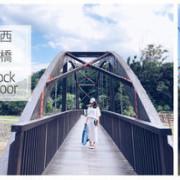 【浿淇朵*旅遊】新竹關西。東安古橋-日治時代古蹟巡禮,熱門打卡秘境電影拍攝地!