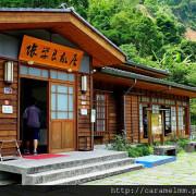 【新竹五峰】張學良故居(張學良文化園區)一日遊 。將軍湯。三毛夢屋 五峰清泉