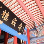 【台南旅遊】赤崁樓 一級古蹟巡禮 濃濃中國風 求隻魁星筆回家 一定要成功