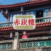 【台南景點】進入赤崁樓的滄桑歲月,觀光拍照導覽<台南古蹟漫遊券>