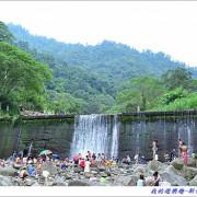 在炎炎夏日裡免費玩水是最消暑也最歡樂的活動了~新竹-北埔冷泉