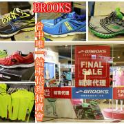 [台中.特賣會]美國專業慢跑第一品牌 Brooks ~結束代理.中部唯一一場拍賣會.大魯閣新時代購物中心.最低折扣下殺出清『鞋款990元起』