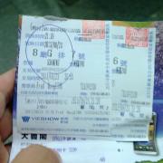 【電影】服務差勁,態度散漫! @ 台中東區-新時代威秀影城-Vieshow Cinemas