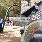 台中南屯│文心森林公園-十二感官遊戲體驗區,溜滑梯、盤型鞦韆、涵管通道,還有大大的沙坑 - 藍色起士的美食主義
