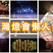 【2019台灣燈會懶人包】