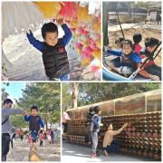 【旅遊】文心森林公園 全新遊戲設施十二感官遊具,沙坑、木珠滑梯、搖擺平衡木、迷宮....感覺統合強化體能,孩子們放電好去處