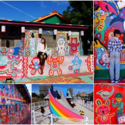台中必拍景點 ▶ 彩虹眷村 Rainbow Village ▶ 外國觀光客最愛 彩繪地景園、彩虹溜滑梯、彩虹冰棒 台中好拍好玩!