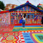 【台中-南屯區】彩虹眷村Rainbow Village