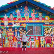 【台中景點】台中必遊景點|南屯景點|彩虹眷村~童趣療癒的彩虹村好好拍,還有小孩最愛的彩虹溜滑梯與沙坑