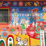【台中遊記】彩虹眷村~瞬間墜入夢幻童話故事般的必訪打卡熱點