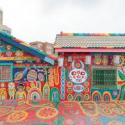 彩虹眷村-白沙坑與彩虹溜滑梯/充滿活力的彩繪之地!